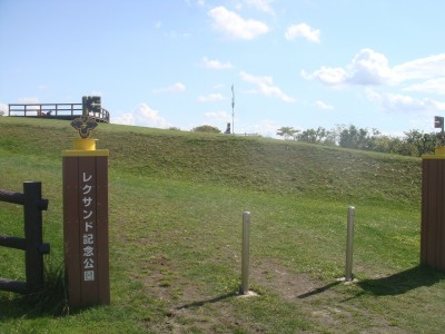 レクサンド記念公園