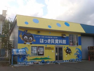 ホッキ貝資料館
