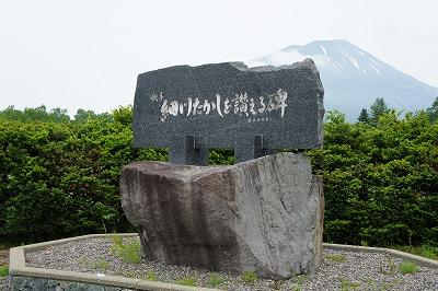 細川たかしを讃える碑