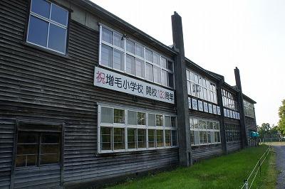 旧増毛小学校