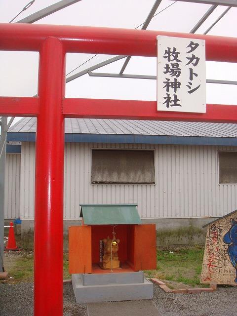 タカトシ神社