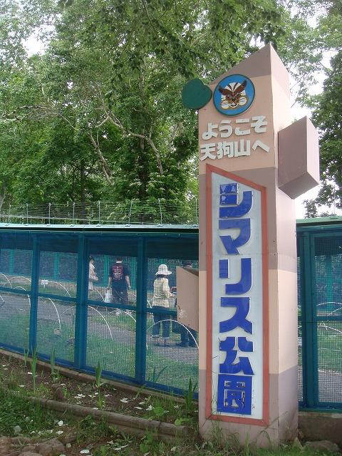 天狗山 シマリス公園