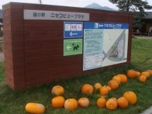 道の駅 ニセコ