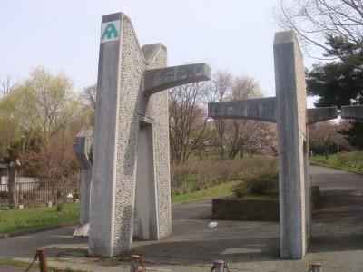 オニウシ公園入口