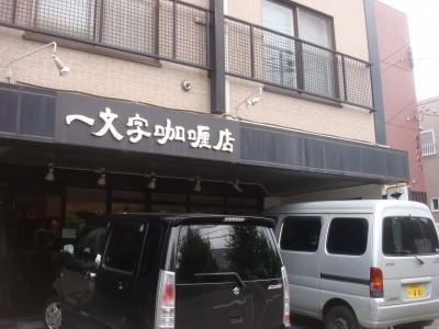 一文字カレー店