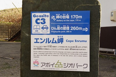 エンルム岬の看板