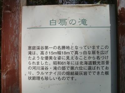 白扇の滝看板