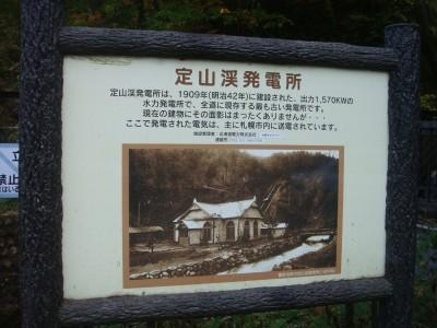 定山渓発電所