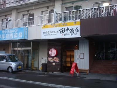 田中商店さん