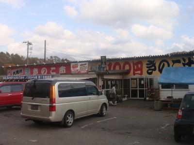 きのこ王国 大滝本店
