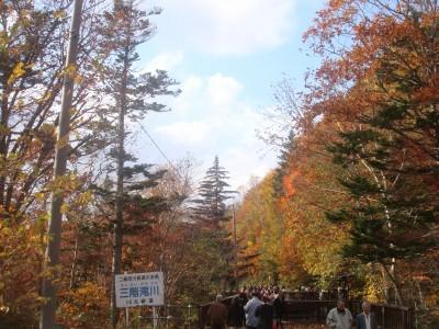 三階滝公園の紅葉