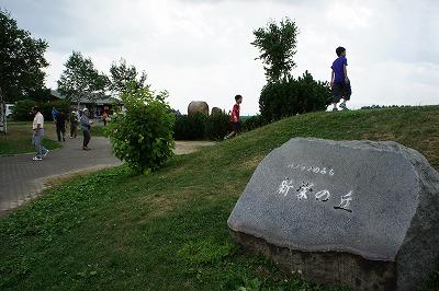 新栄の丘展望公園