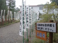 義経神社資料館