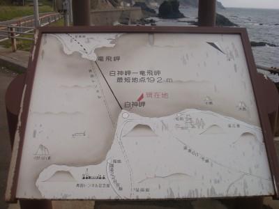 北海道最南端の地