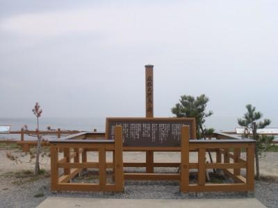 海臨丸終焉の地